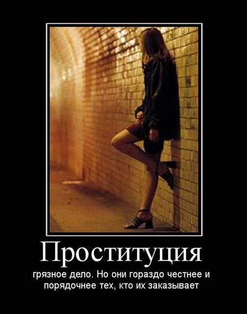politicheskaya-prostitutsiya-eto